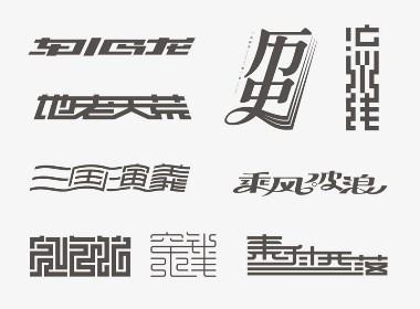 字體設計--筆畫連接