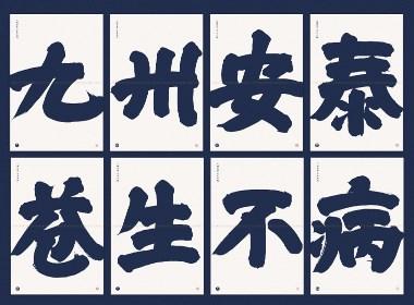 斯科/手写字型/粗字实验/九州安泰苍生不病