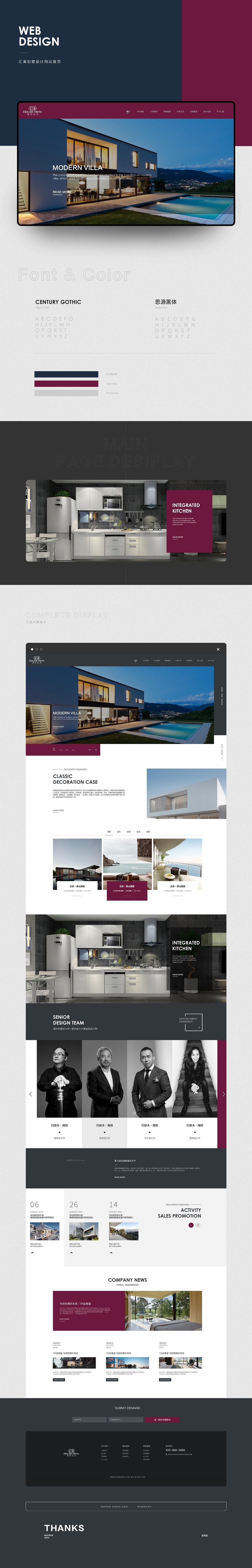 2个室内装修行业网页设计