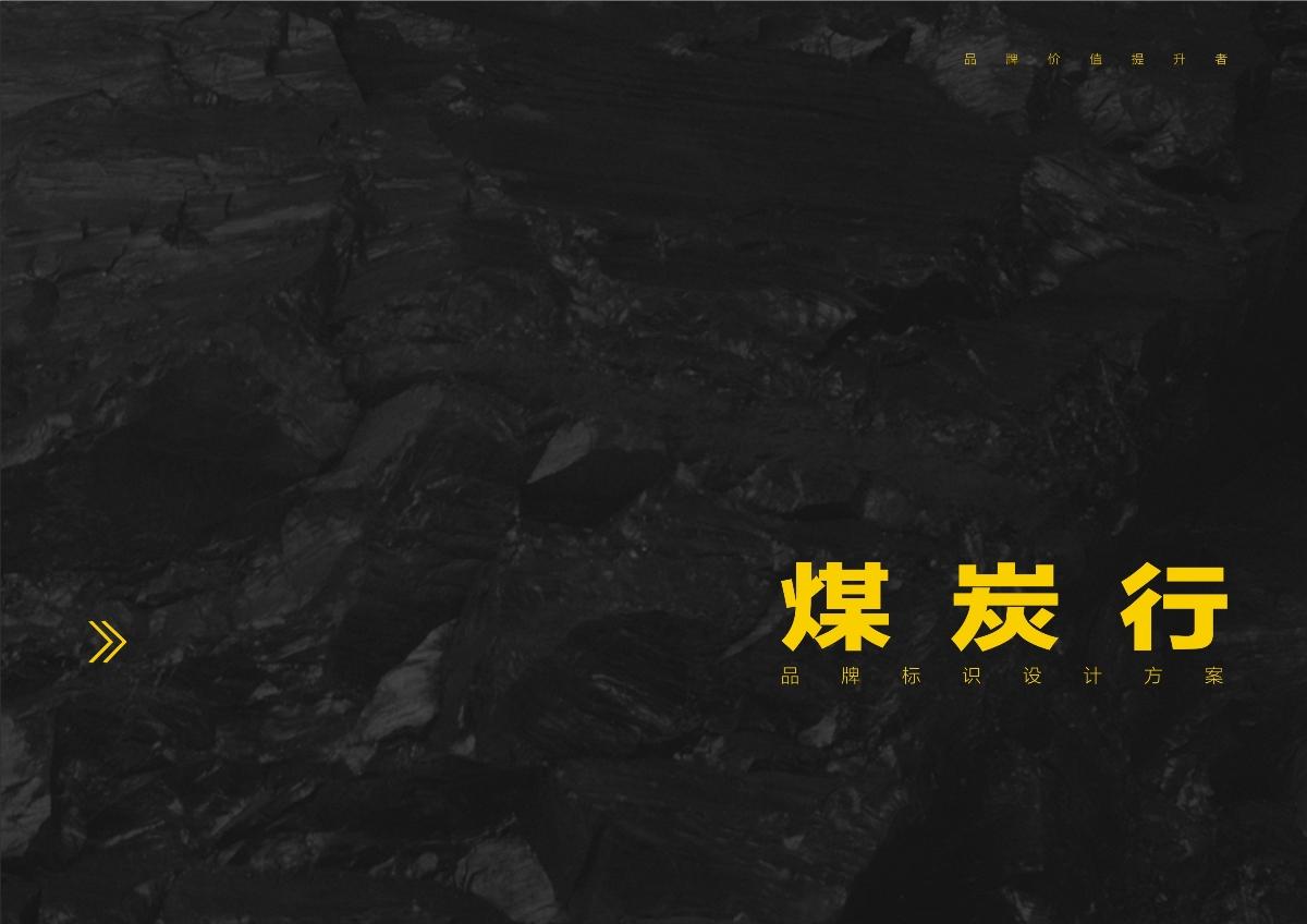 煤炭行平台品牌LOGO设计