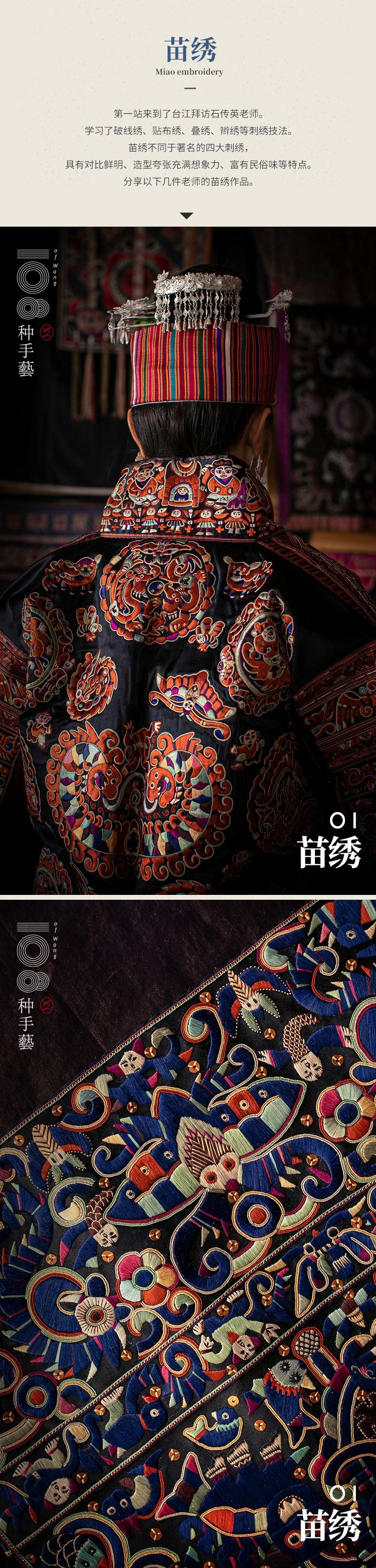 苗绣-非遗文化