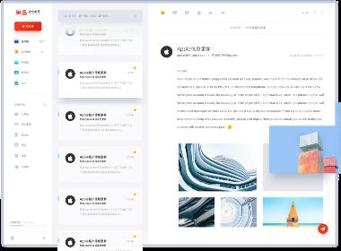 网易企业邮箱重设计