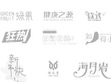 字体标志设计