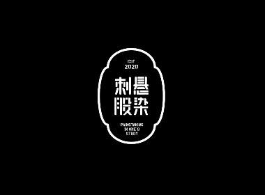 六月字集《励志篇》