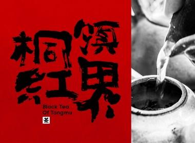 茶叶品牌包装—原创时尚包装设计