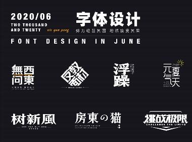 字体设计 六月字体合集