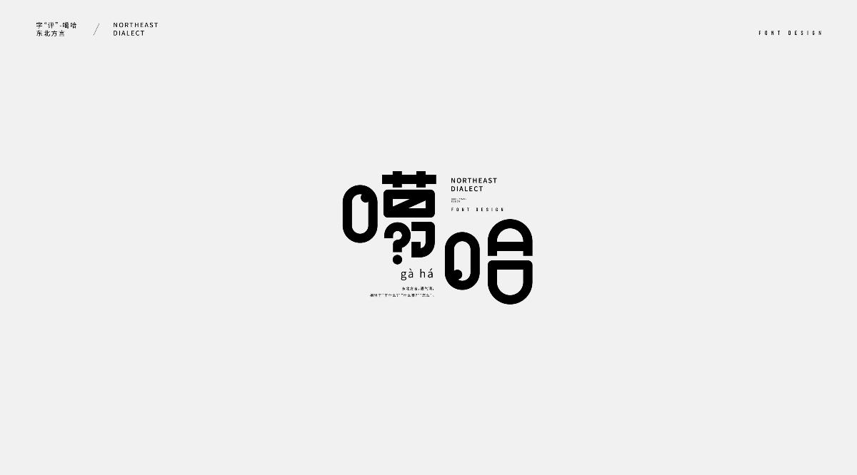 東北話字體設計(一)