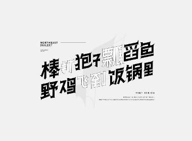 东北话字体设计(一)