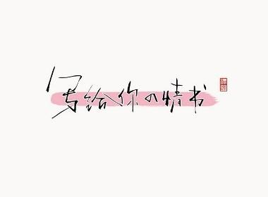 张泽坚手写集 | 半年百组精选