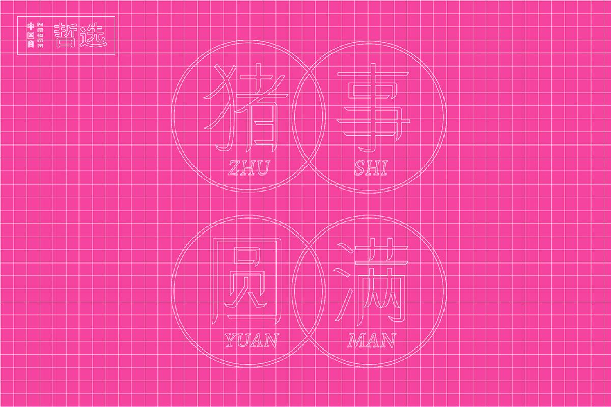 【 中国白·哲选 】猪事圆满包装