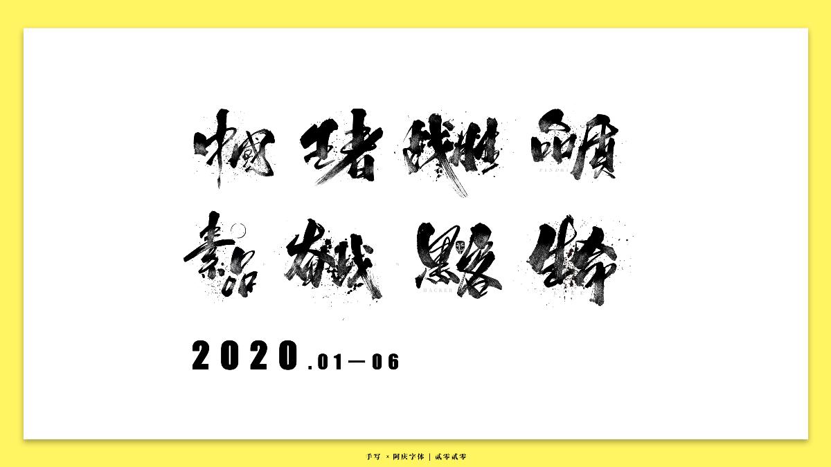 2020上半年 手写字体设计精选