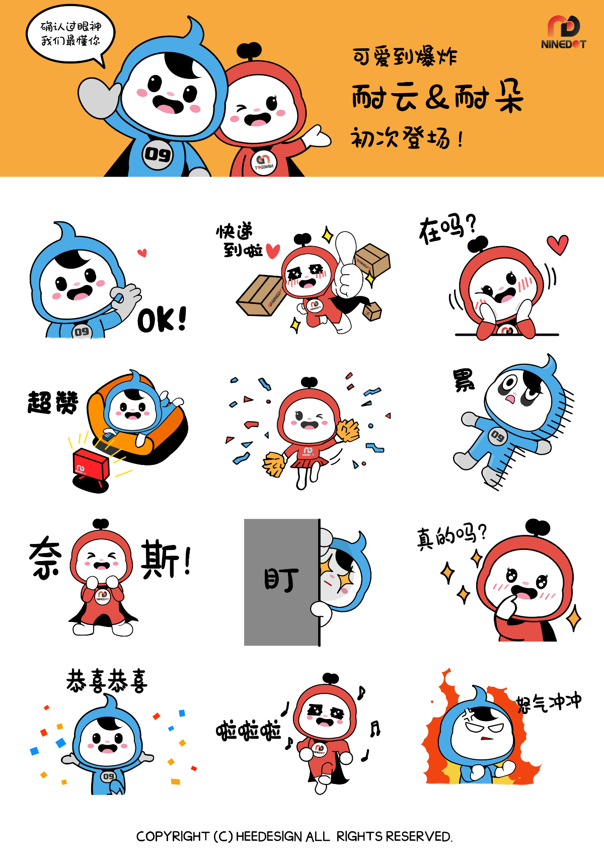 HEEDESIGN企业吉祥物表情包设计
