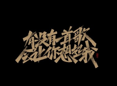 【HELLO ▍2020 字语自乐】Emil Wakin Chau · 周华健