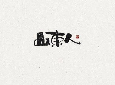 飞凡书写字体设计第21篇