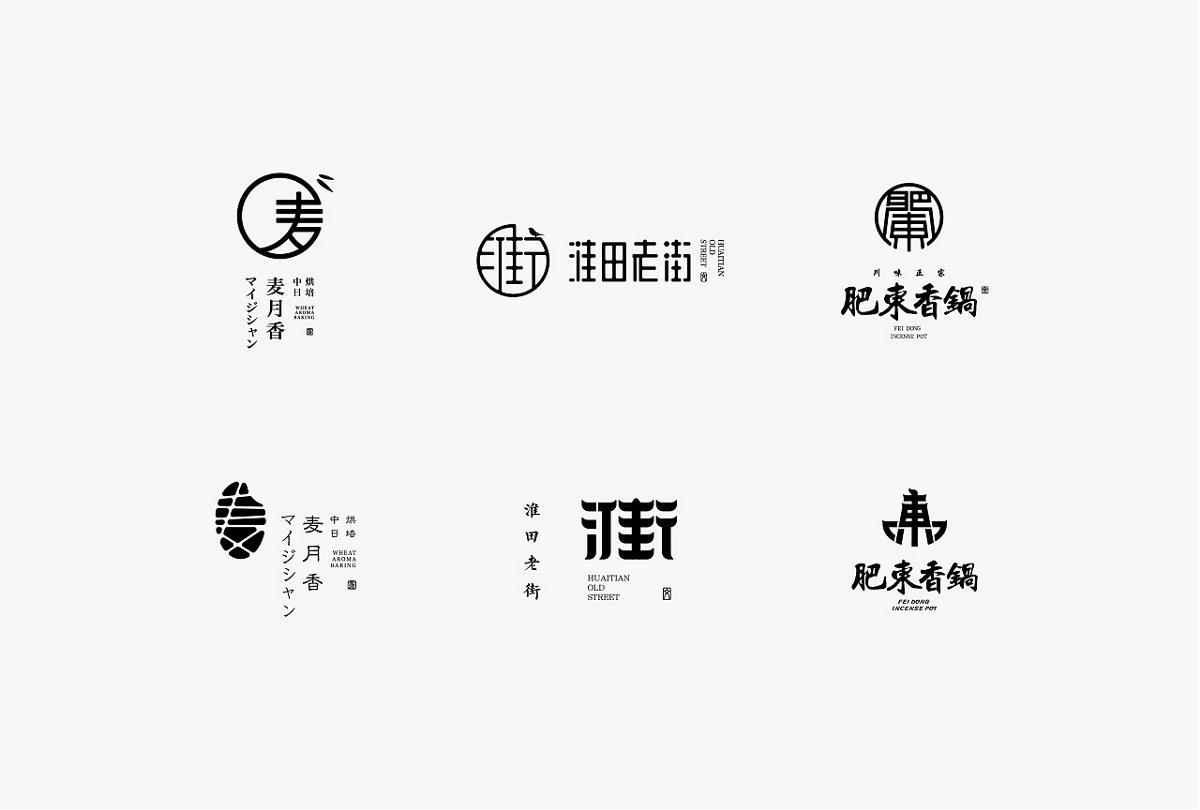 标志选集|2020.6