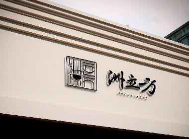 餐饮餐厅餐馆连锁店logo设计/标志设计/酒店餐饮企业VI设计/