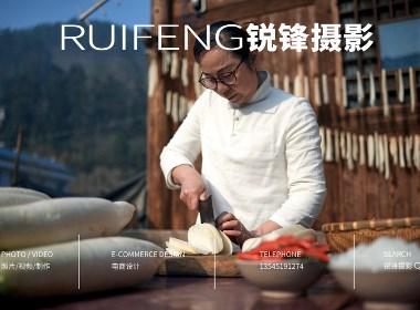 武汉产品拍摄|农副产品摄影|萝卜干摄影||RUIFENG锐锋摄影工作室