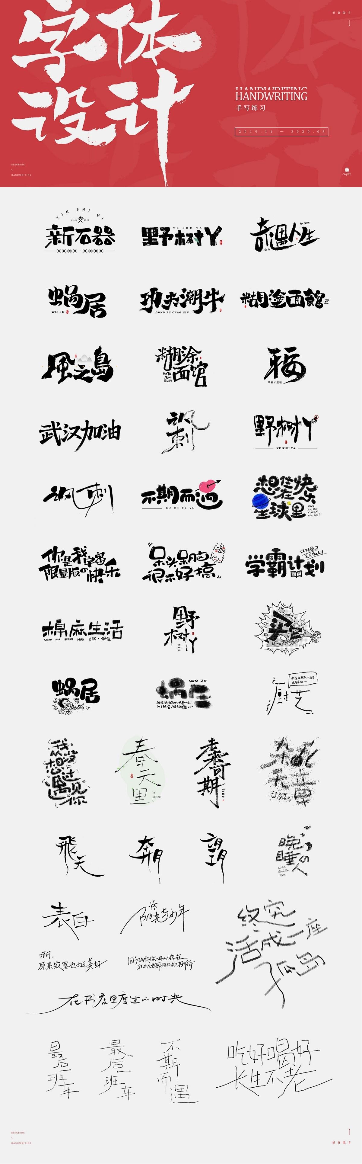 2019-2020 | 手寫字體
