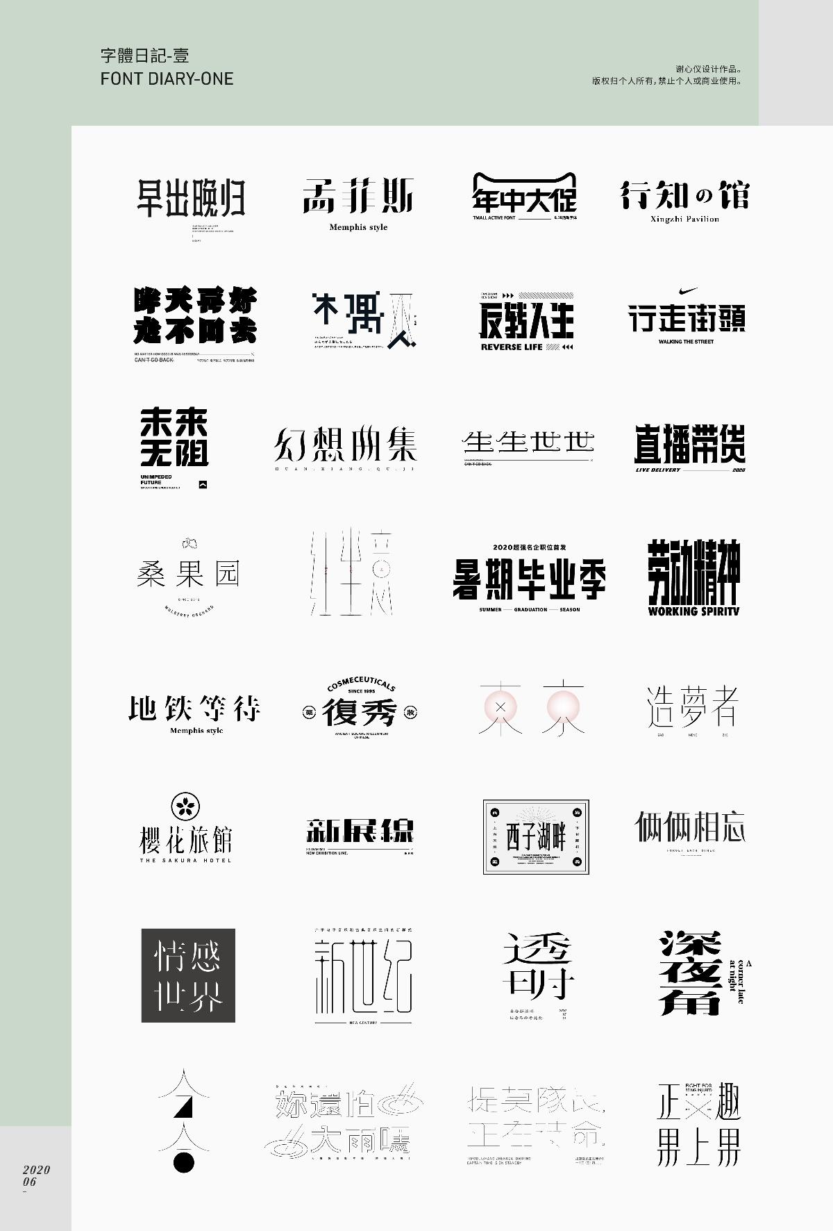 字體設計 Font Design