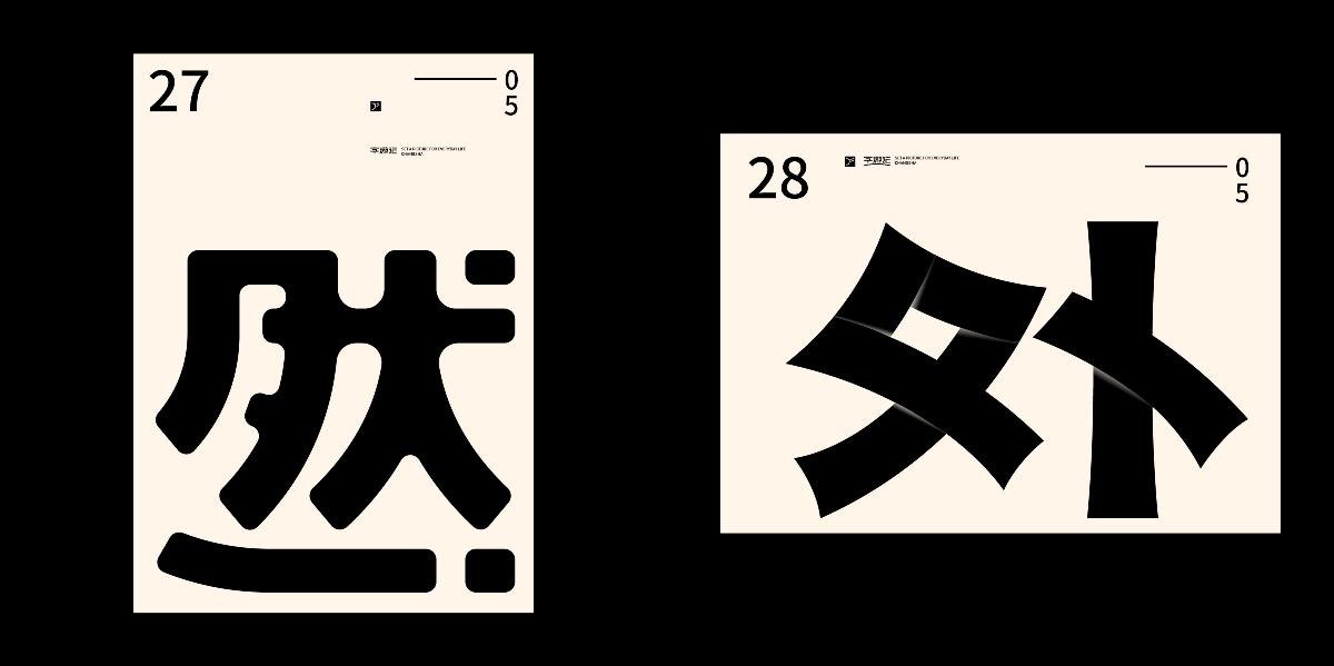 字游记-伍月·2020