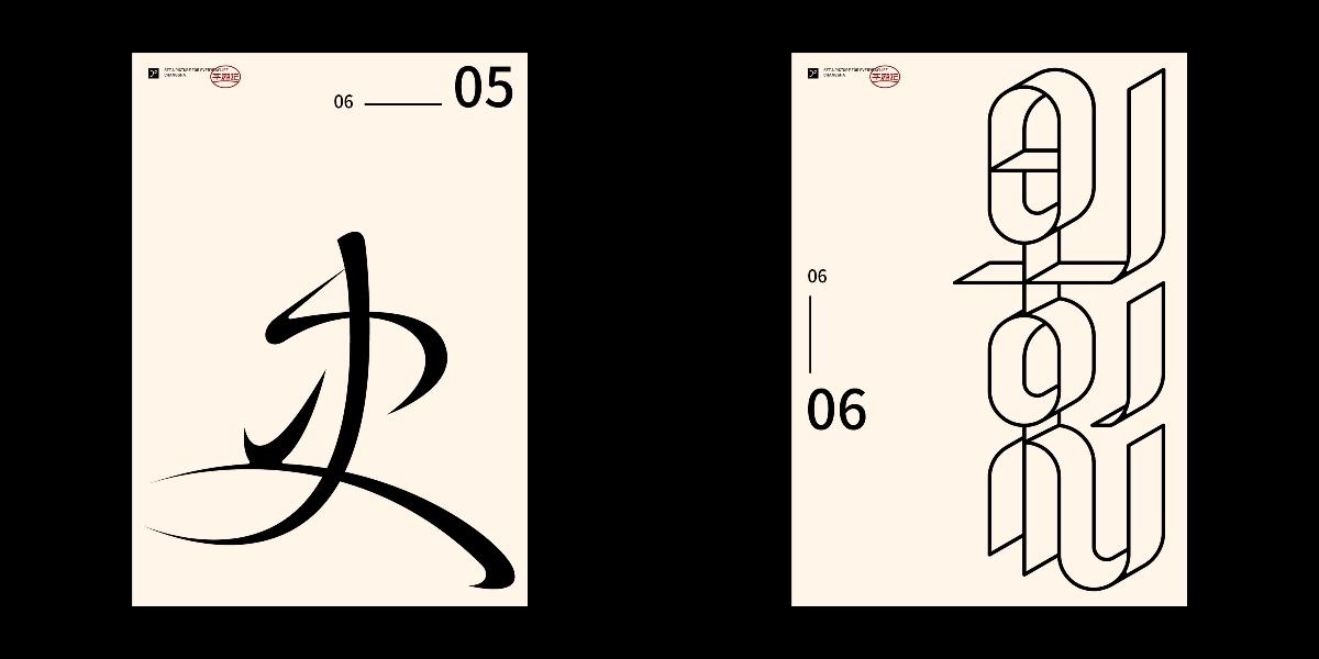 字游記-陸月·2020