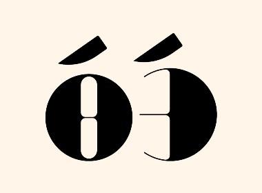 字游记-陆月·2020