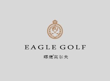 疁鹰高尔夫 标志设计