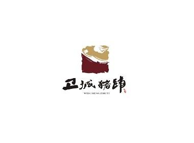 卫城猪蹄 logo设计
