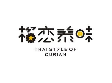 榴恋泰味 水果品牌logo