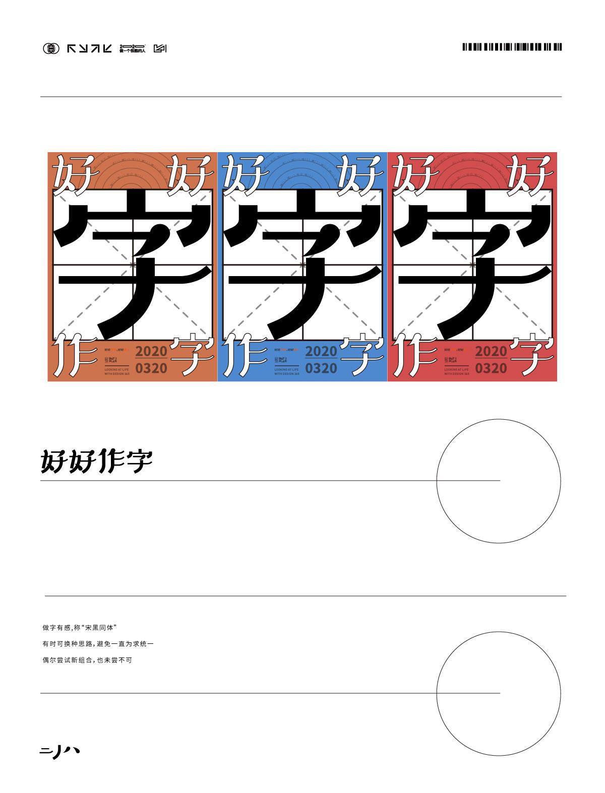 字体日记【四】南昌:回忆