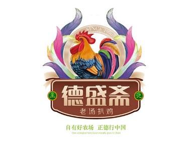 德盛斋老汤扒鸡—徐桂亮品牌设计
