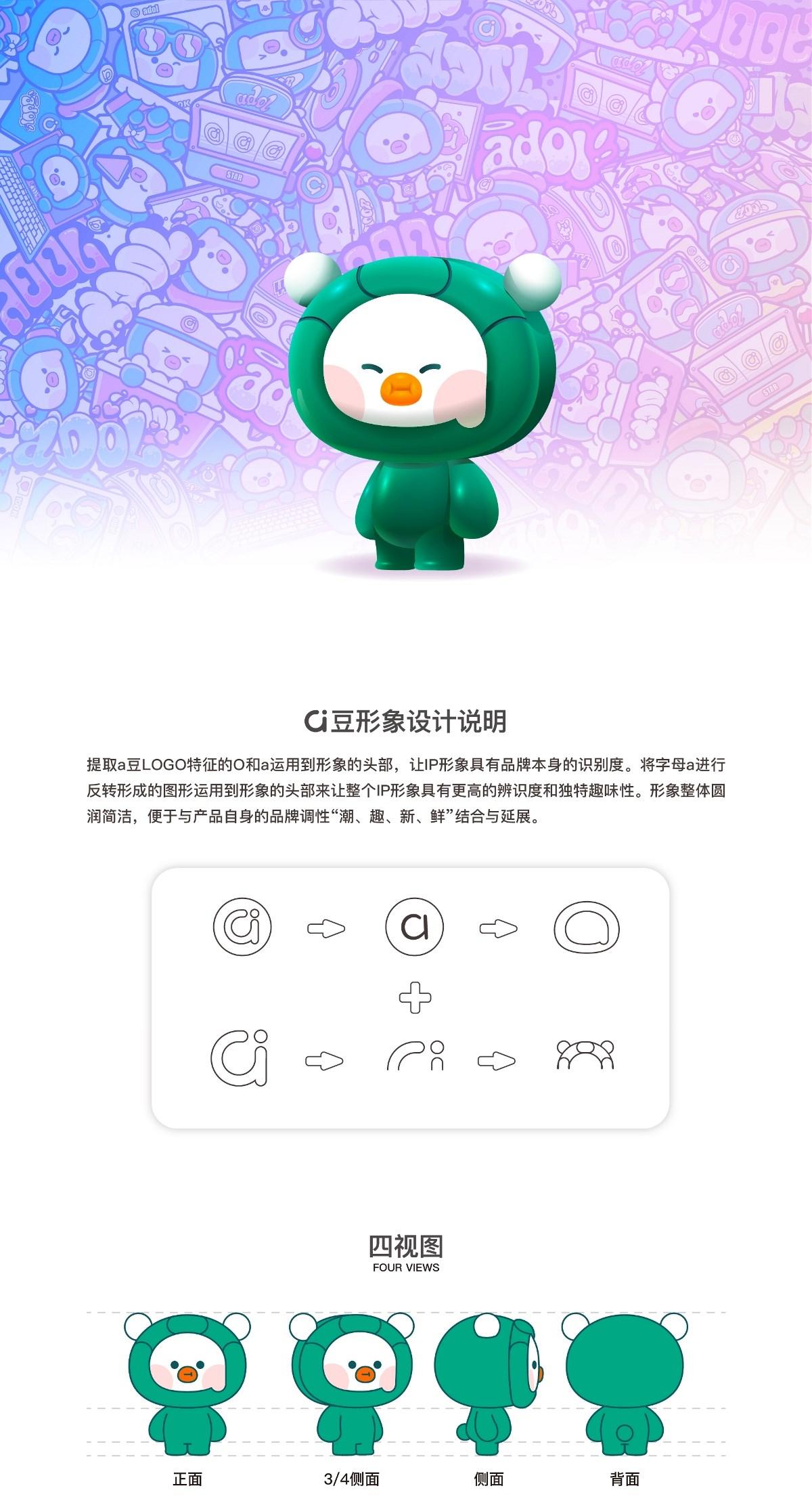 【a豆潮流有色】品牌IP形象创作