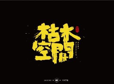 韓大東手寫字