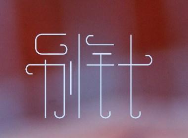 字体设计练习01