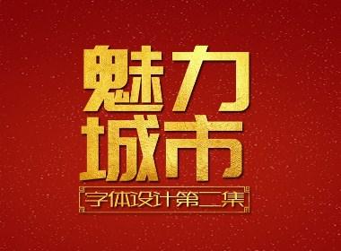 中国魅力城市字体设计(第二集)