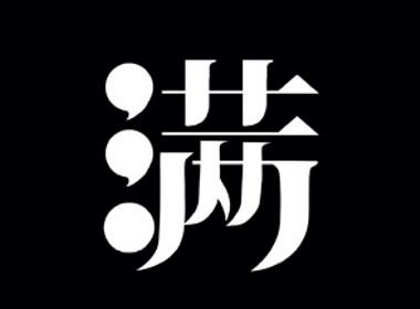 十个字体的四种设计