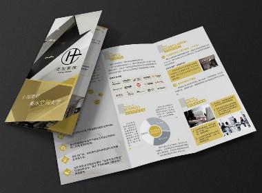 宣传单页/三折页/X展架/易拉宝设计