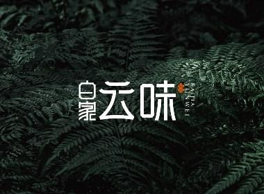白家云味|品牌标志设计