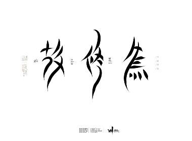 故修為丿三川久木丿字體設計