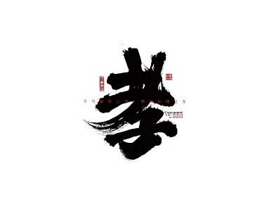 大禧丨手写字体设计