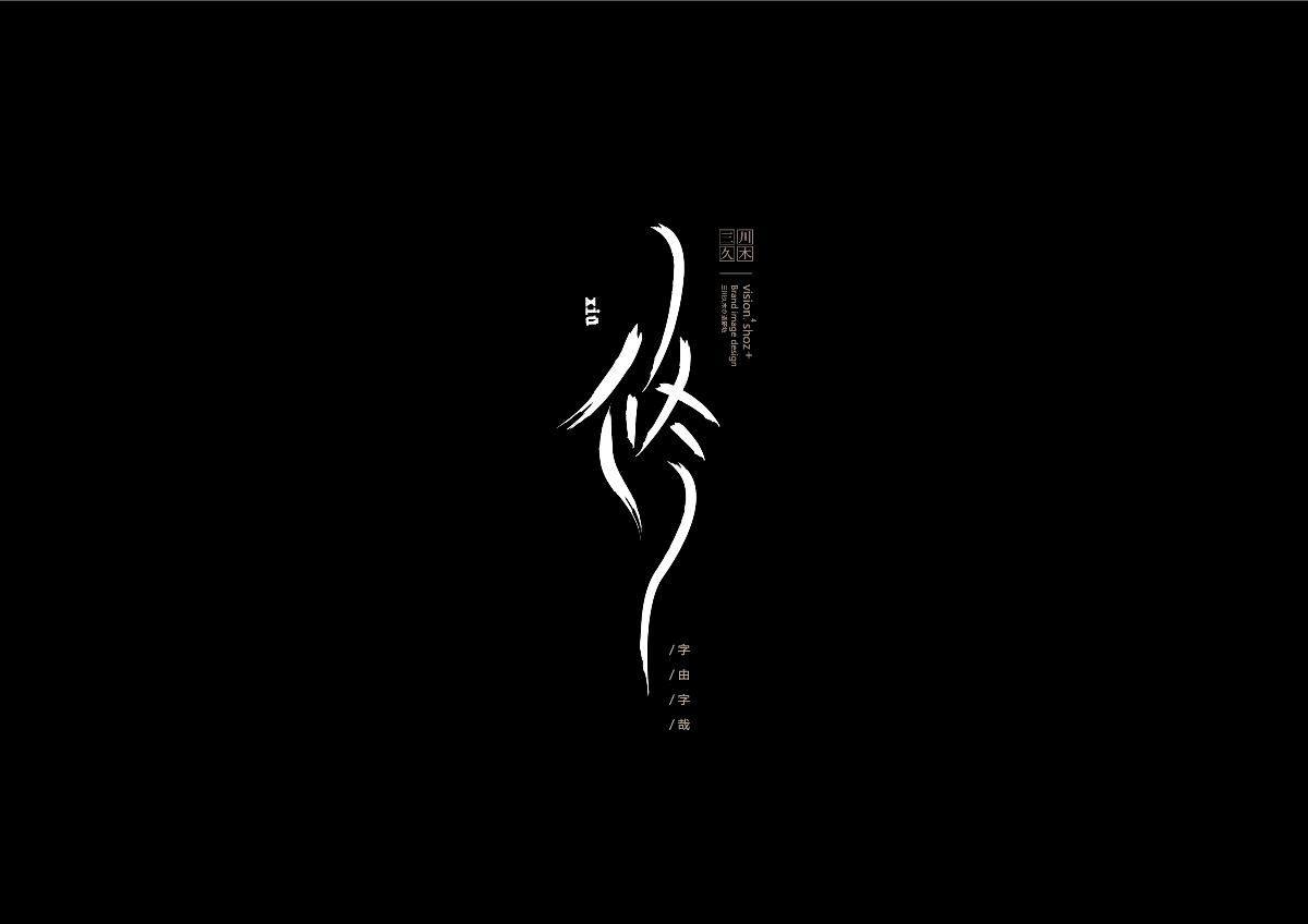 故修为丿三川久木丿字体设计