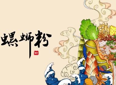 【上海埃笙德】螺蛳粉食品包装设计案例