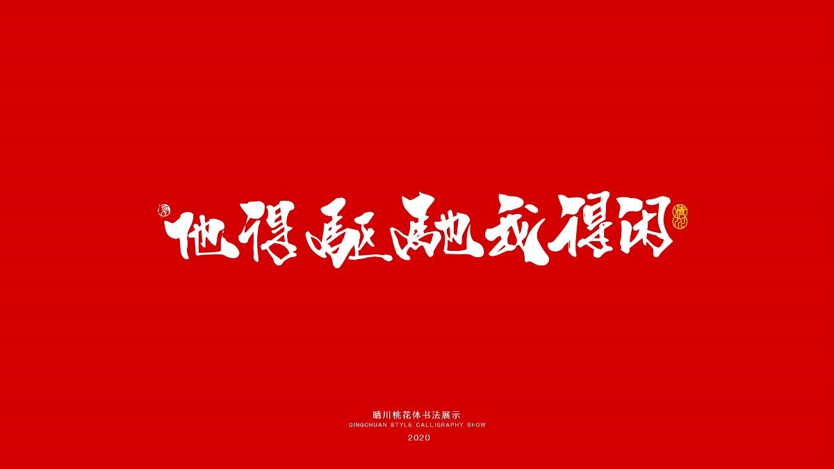 晴川造字-唐伯虎/桃花庵