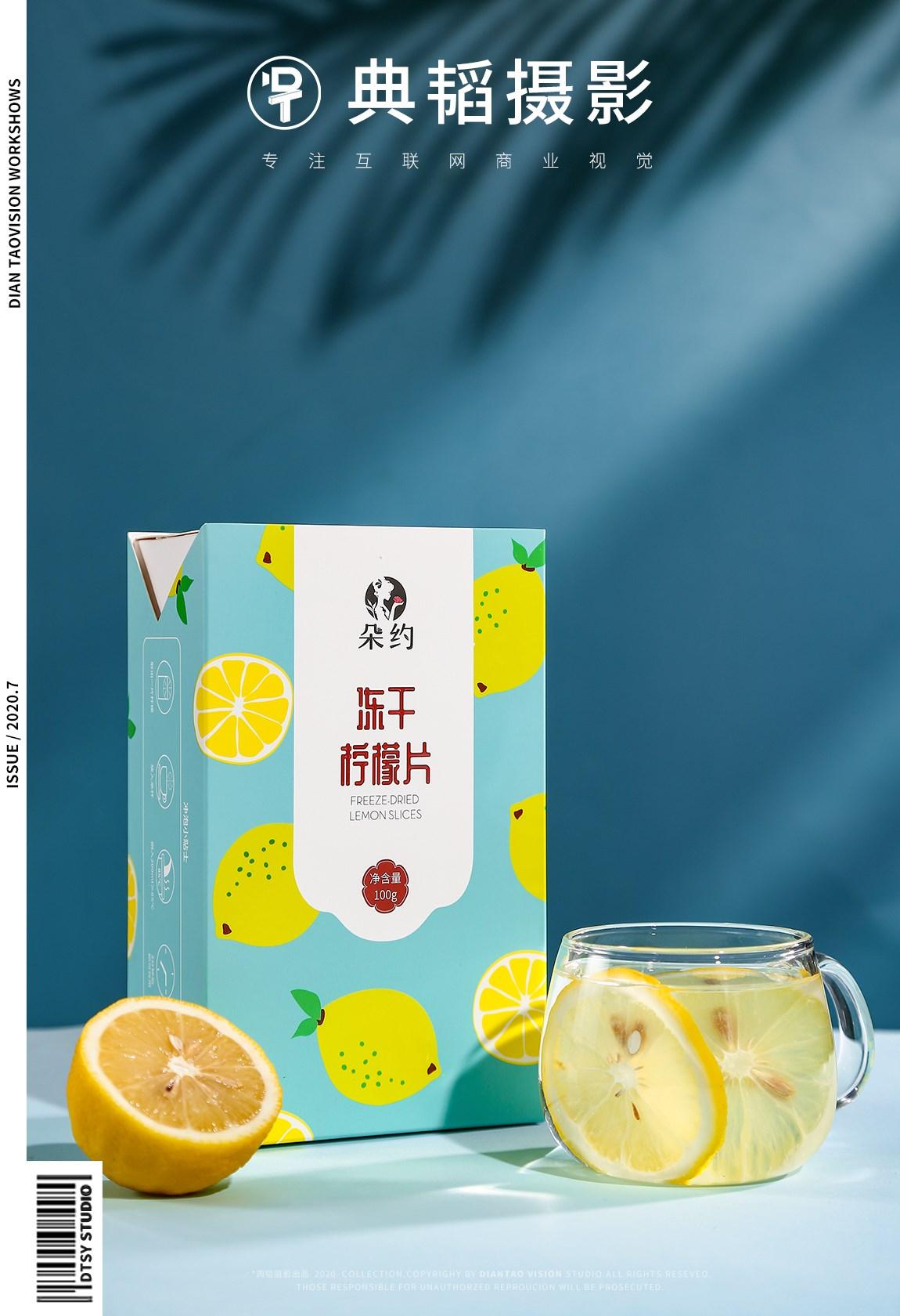 长沙典韬摄影 | 夏天是柠檬味的 花茶拍摄
