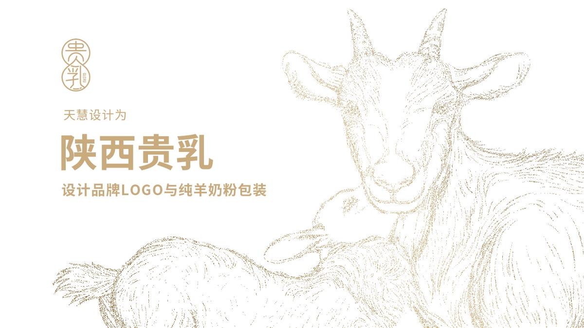 贵乳品牌logo与纯羊奶粉包装设计