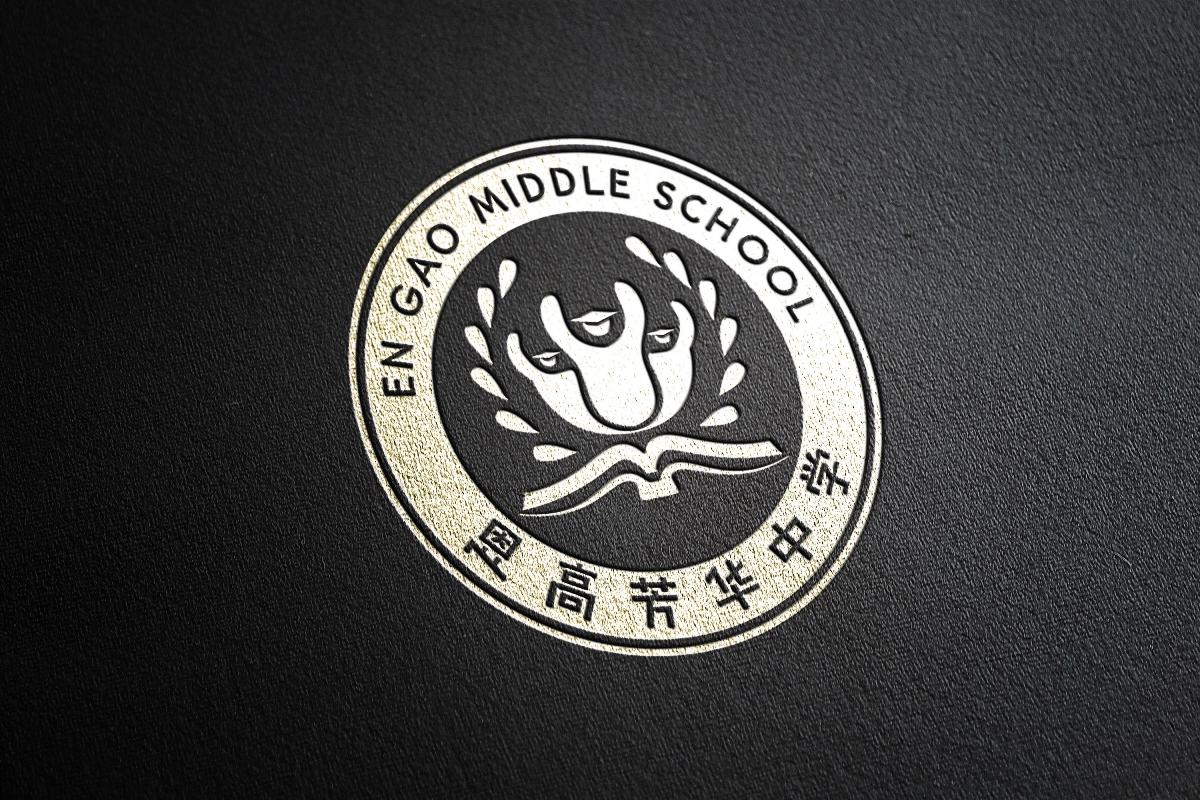 恩高芳华中学校徽LOGO