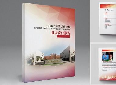 【骏彤品牌】体校责任报告画册设计