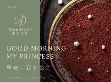 """定见案例丨爱狄贝拉甜品沙龙 用设计外显质感 打造蛋糕界的""""名媛"""""""