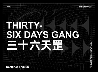 三十六天罡×凌旬  THIRTY- SIX DAYS GANG
