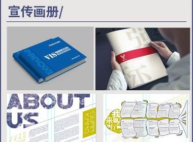 【骏彤品牌】品牌画册设计集合